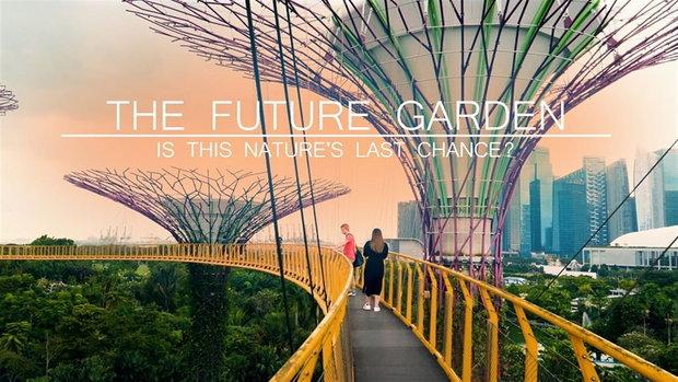 จับตามอง ตัวอย่างสวนแห่งอนาคต