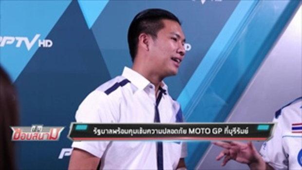 รัฐบาลพร้อมคุมเข้มความปลอดภัย MOTO GP ที่บุรีรัมย์ - เข้มข่าวค่ำ
