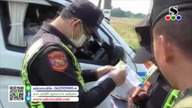 Sakorn News : ตำรวจ-ทหาร เปิดจุด ตรวจ-จับ-ปรับ จัดระเบียบรถผิดกฎหมาย