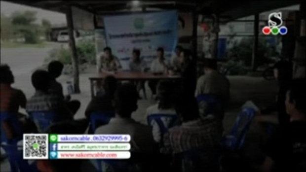 Sakorn News : ประชุมทำแผนตำบลบางปลา