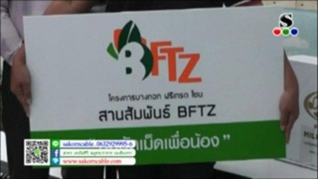 Sakorn News : โครงการสานสัมพันธ์ BFTZ นมอัดเม็ดเพื่อน้อง