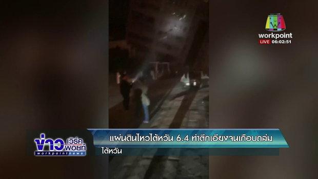 แผ่นดินไหวไต้หวัน 6.4 ทำตึกเอียงจนเกือบถล่ม l ข่าวเวิร์คพอยท์ เช้า l 7 ก.พ. 61