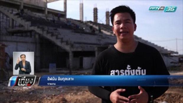 พบ MOU สนามกีฬา 8 จังหวัด เปิดช่องจ่ายเงินก่อน แม้งานไม่เสร็จ - เที่ยงทันข่าว