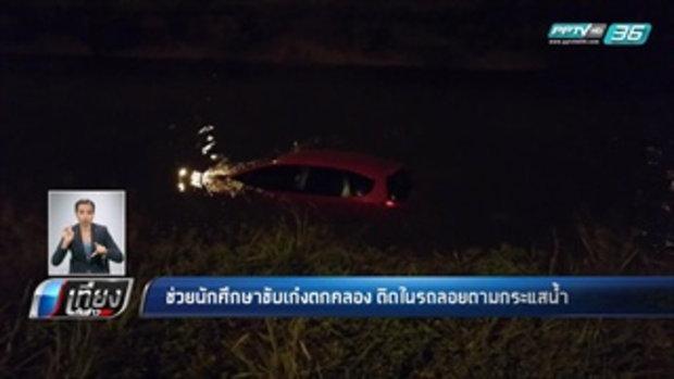 ช่วยนักศึกษาขับรถเก๋งตกคลอง ติดในรถลอยไปตามกระแสน้ำ - เที่ยงทันข่าว
