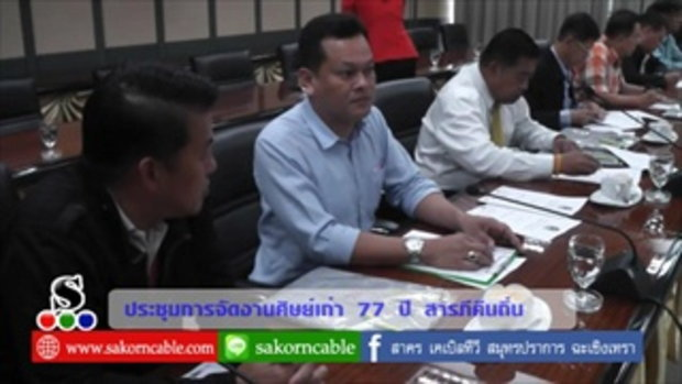 Sakorn News : ประชุมเตรียมงาน 77 ปี สารภีคืนถิ่น