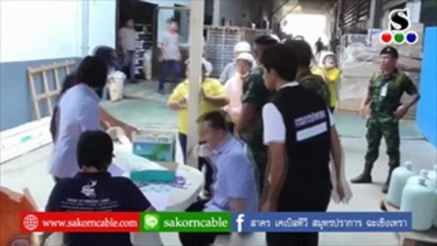 Sakorn News : โครงการใครติดยายกมือขึ้น