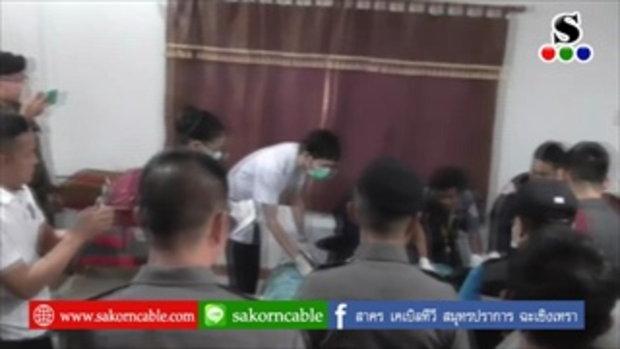 Sakorn News : นายดาบตำรวจ ผบ.หมู่งานปราบปรามยิงตนเองเสียชีวิต