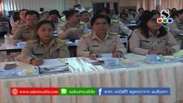 Sakorn News : ประชุมผู้บริหารโรงเรียน ในสังกัด สพป.สป.เขต1.