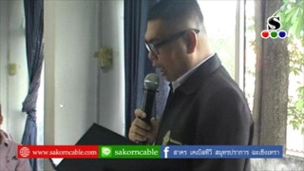 Sakorn News : โครงการพัฒนาและขยายเครือข่ายประชาชนด้านการข่าว