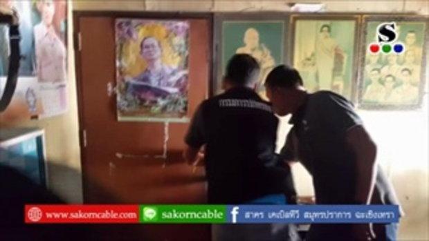 Sakorn News : รวบสาวใหญ่รับจ้างเดินส่งยา หารายได้ใช้จ่ายประจำวัน