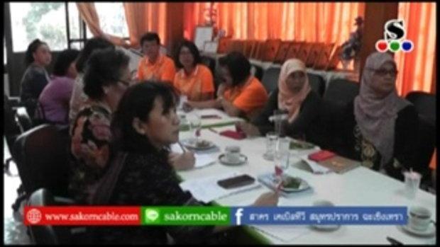 Sakorn News : ประชุมเตรียมความพร้อมรับการประเมิน