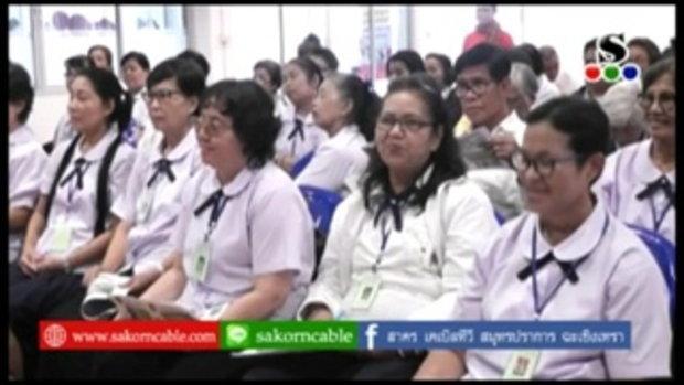 Sakorn News : อบต.บางพลีใหญ่  ส่งเสริมการจัดการศึกษาตลอดชีวิตสำหรับผู้สูงอายุ