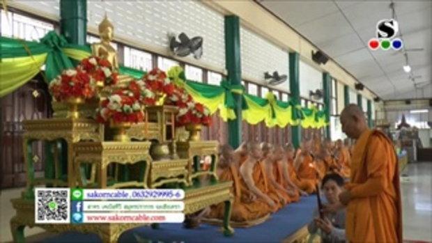 Sakorn News : พิธีทำบุญอุทิศส่วนบุญส่วนกุศลถวายแด่อดีตเจ้าอาวาส
