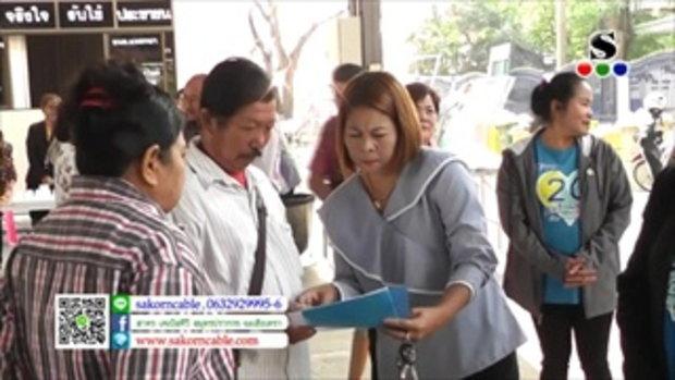 Sakorn News : อบต.แพรกษา กิจกรรมมอบเบี้ยยังชีพและตรวจสุขภาพผู้สูงอายุ