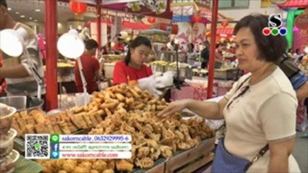 Sakorn News : งานตรุษจีนมนต์เสน่ห์ ไชน่าทาวน์ 2018