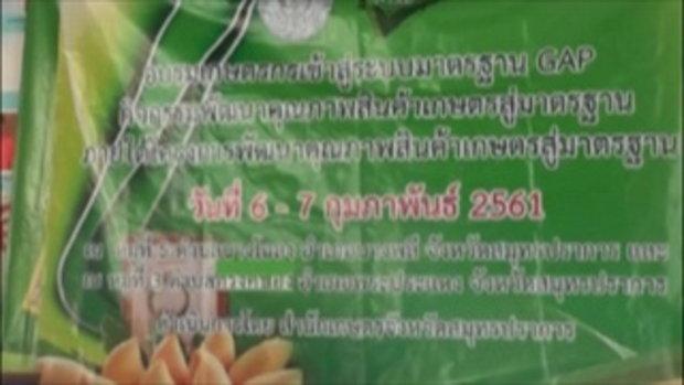 Sakorn News : โครงการพัฒนาสินค้าเกษตรสู่มาตรฐาน GAP