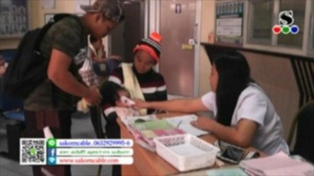 Sakorn News : ฉีดวัคซีนเด็ก