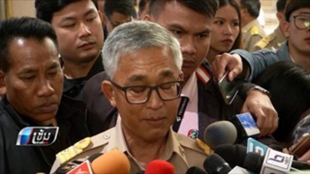 ผู้ว่าฯ จันทบุรี ลาออก รับผิดชอบ คำสั่งต้อนรับนายกฯ ผิดพลาด - เข้มข่าวค่ำ