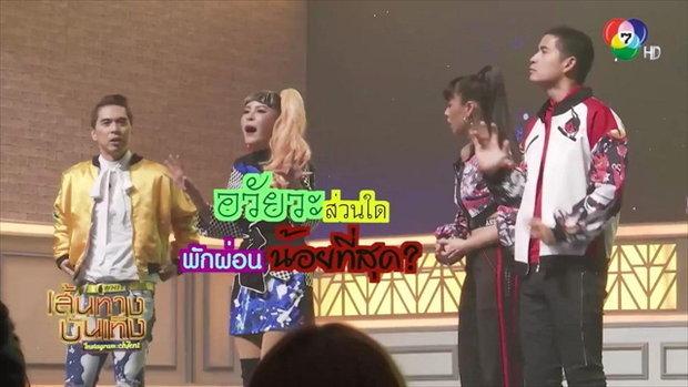 เบื้องหลังเหล่าพิธีกรสุดฮาทั้ง 4 คน ในรายการ เฮ มัน โชว์ Golden Tambourine : เฮฮาหลังจอ
