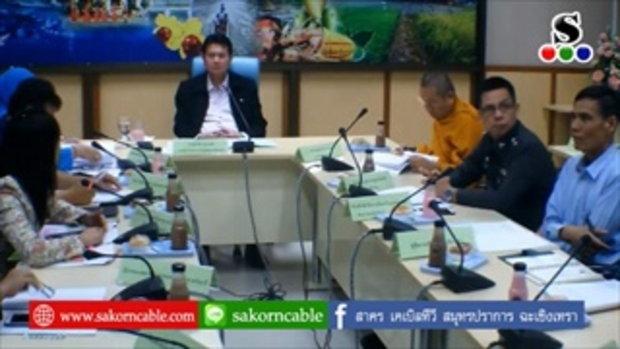 Sakorn News : ประชุมติดตามการดำเนินงานคุ้มครองคนไร้ที่พึ่ง
