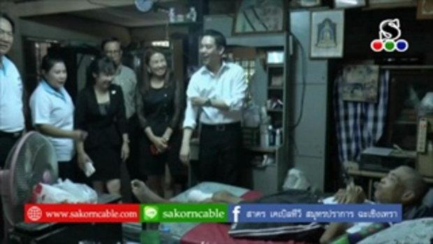 Sakorn News : มอบไม้เท้าค้ำยันที่ซอยเทพารักษ์12