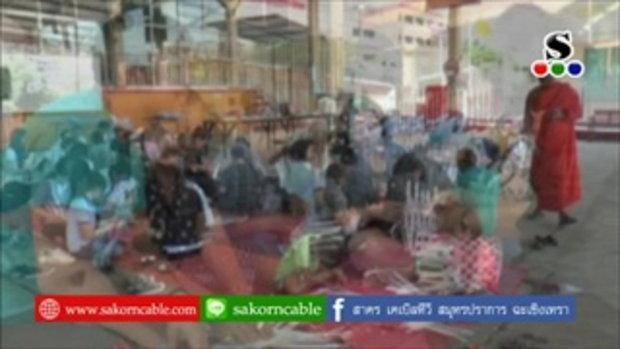 Sakorn News : อบรมสานตะกร้าพลาสติก