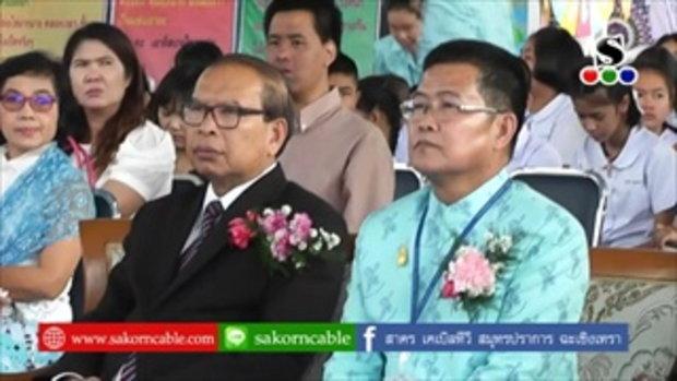 Sakorn News : โรงเรียนปทุมคงคาสมุทรปราการ งานเปิดบ้านวิชาการ