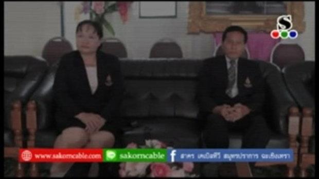 Sakorn News : วันเกียรติยศ ลูกราชินี ศรีนวมินทร์