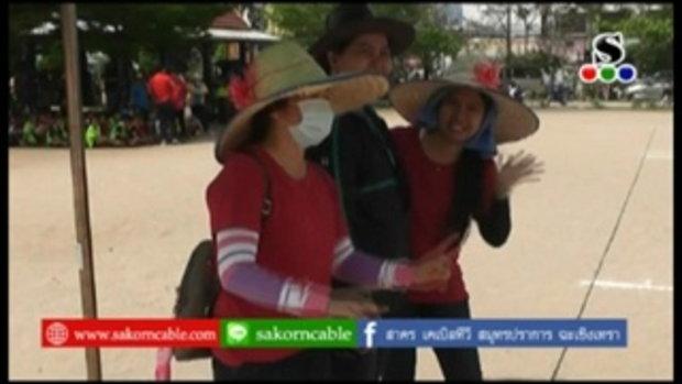 Sakorn News : ชวนชมเกมส์ ต่อต้านยาเสพติด