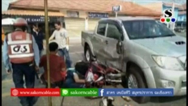 Sakorn News : รถจักรยานยนต์ชนรถกระบะเลี้ยวกลับรถเจ็บสาหัส