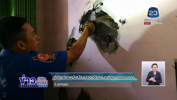 กู้ภัยเจาะผนังบ้านช่วยชีวิตแมวติดซอกกำแพง l ข่าวเวิร์คพอยท์ l 11 ก.พ. 61