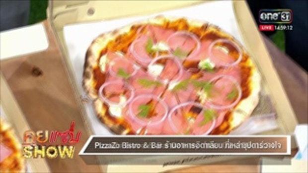 คุยแซ่บShow : PizzaZo Bistro & Bar ร้านอาหารอิตาเลี่ยน ที่เหล่าซุปตาร์วางใจ