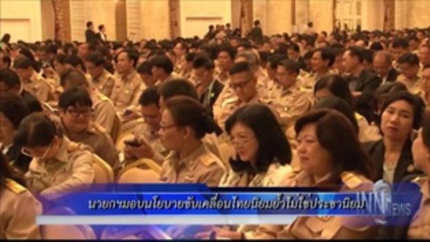 นายกฯ มอบ นโยบายขับเคลื่อนไทยนิยม ย้ำ ไม่ใช่ประชานิยม