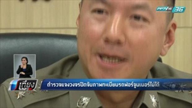 ตำรวจแจงวงจรปิดจับภาพทะเบียนรถฟอร์จูนเนอร์ไม่ได้ - เที่ยงทันข่าว
