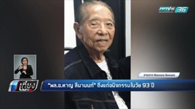 พล.อ.หาญ ลีลานนท์ ถึงแก่อนิจกรรมในวัย 93 ปี - เที่ยงทันข่าว