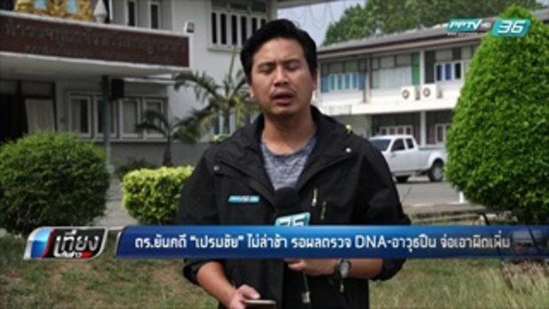 """ตร.ยันคดี""""เปรมชัย""""ไม่ล่าช้า รอผลตรวจ DNA-อาวุธปืน จ่อเอาผิดเพิ่ม - เที่ยงทันข่าว"""