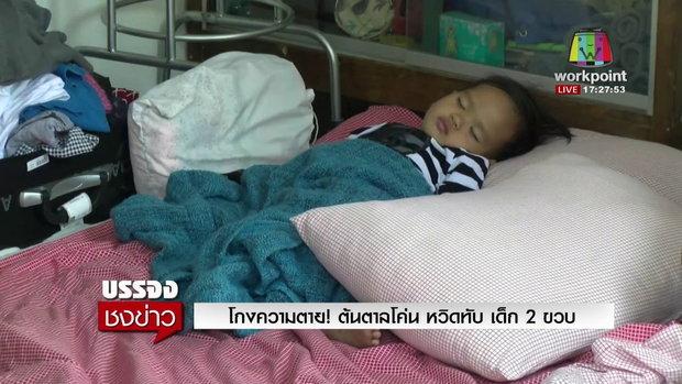 โกงความตาย! ต้นตาลโค่น หวิดทับ เด็ก 2 ขวบ | บรรจงชงข่าว | 12 ก.พ. 61