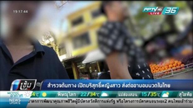 ต้นทาง เปิดบริสุทธิ์หญิงสาว ส่งต่ออาบอบนวดในไทย - เข้มข่าวค่ำ