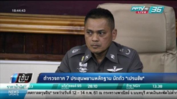 ตำรวจภาค 7 ประชุมพยานหลักฐาน มัดตัว