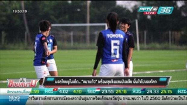 """บอลไทยยูไนเต็ด.. """"ชบาแก้ว"""" พร้อมลุยชิงแชมป์เอเชีย มั่นใจไปบอลโลก - เข้มข่าวค่ำ"""