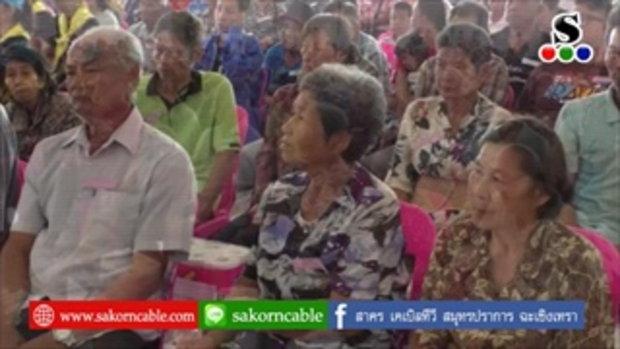 Sakorn News :  บำบัดทุกข์ บำรุงสุข สร้างรอยยิ้มให้ประชาชน