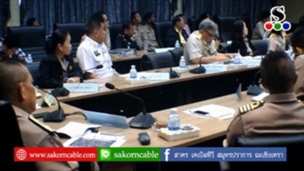 Sakorn News : ประชุมแก้ไขปัญหาความเดือดร้อนจากการเลิกสัญญาเช่าที่ดิน