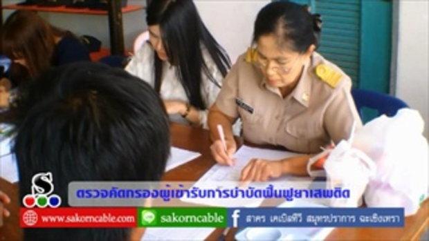 Sakorn News : ตรวจคัดกรองผู้เข้ารับการบำบัดฟื้นฟูยาเสพติด