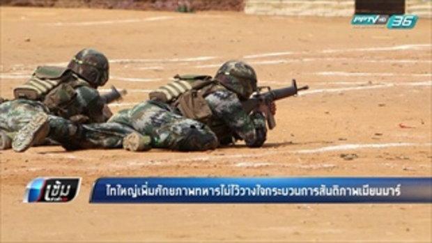 ไทใหญ่เพิ่มศักยภาพทหารไม่ไว้วางใจกระบวนการสันติภาพเมียนมาร์ - เข้มข่าวค่ำ