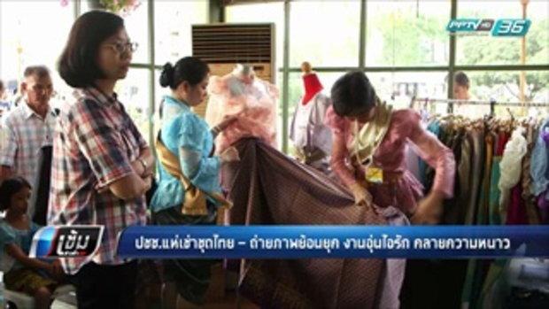 ปชช.แห่เช่าชุดไทย – ถ่ายภาพย้อนยุค งานอุ่นไอรัก คลายความหนาว - เข้มข่าวค่ำ