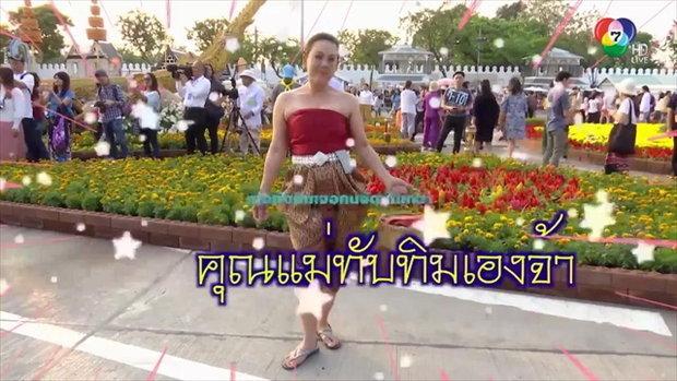 คุณแม่จัดเต็ม! แต่งชุดไทยเทียบความสวยกับทับทิม อัญรินทร์ : เฮฮาหลังจอ