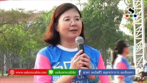 Sakorn News : เดิน วิ่ง สุขภาพดี 60 ปี เฉลิมไฉไล