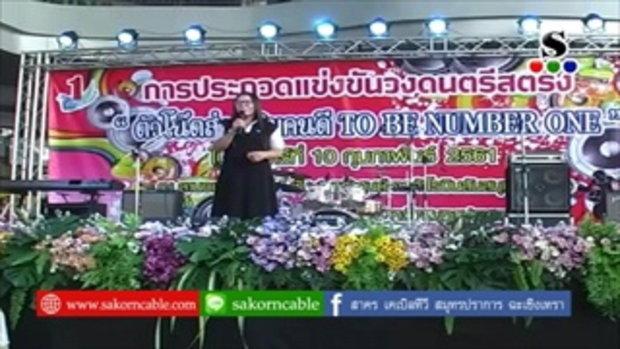 "Sakorn News : ประกวดวงดนตรี ""ตัวโน๊ตส่งเสริมคนดี To Be Number One"""