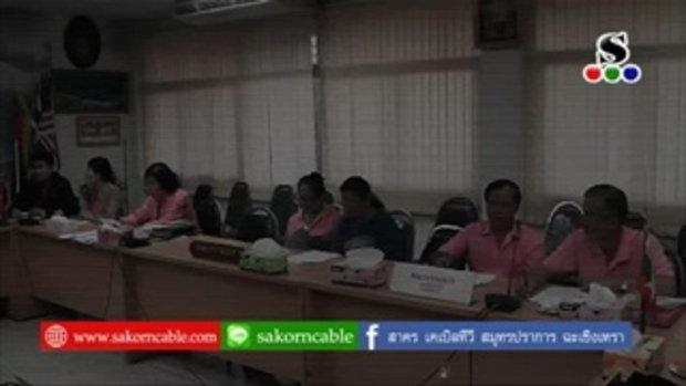Sakorn News : ประชุมกรรมการหมู่ 9 บางกะสี