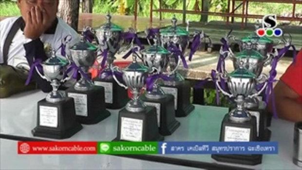 Sakorn News : การแข่งขันฟุตซอลบางกะสีประสานสามัคคีคัพ